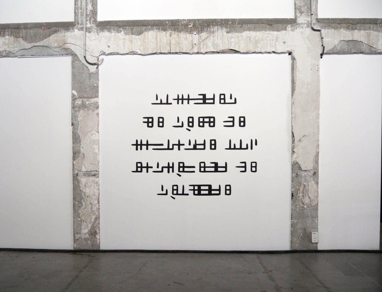 Autodafe Curator Exquis